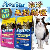 四個工作天出貨除了缺貨》A Star無穀成貓幼貓懷孕貓 泌尿關節 泌尿護齒潔牙配方2.72kg
