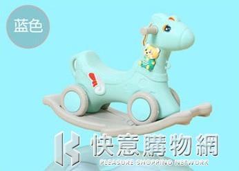 兒童木馬搖馬寶寶帶木馬兒童搖馬帶塑料搖搖馬禮物  快意購物網