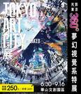 「光影東京!360 °夢幻視覺系特展」5/8-6/29預售票250元(原價350元)