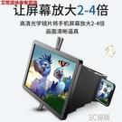 手機投影儀放大鏡盒子14寸屏幕放大器高清3d看電視擴大器護眼 3C優購