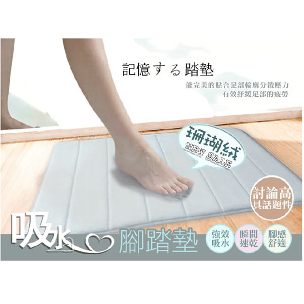 [全館5折-現貨快出] 珊瑚絨 超 吸水記憶腳踏墊 地毯 腳踏墊 地墊 防滑墊 吸水 防滑 抓地力強 多色