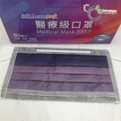 永猷平面成人醫用口罩 漸層紫 (50入/盒) (雙鋼印)