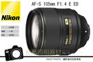 Nikon AF-S 105mm f/1.4E ED 大光圈人像定焦鏡頭 國祥公司貨 5/31前贈新光三越禮券5500元