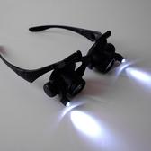 放大鏡 眼鏡式頭戴放大鏡雙目帶燈修理鐘表10倍15倍20倍25倍