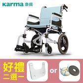【康揚】鋁合金輪椅 SOMA215 ~ 超值好禮2選1