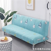 萬能沙發床套全包全蓋三人無扶手沙發床罩巾客廳通用簡約現代防滑 NMS漾美眉韓衣