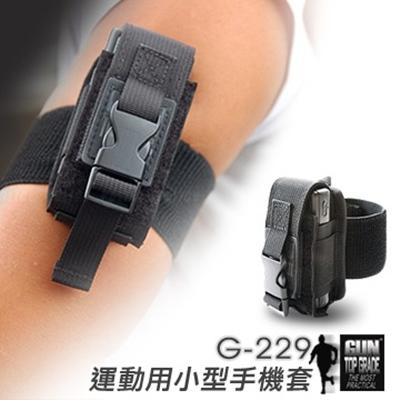 台灣製GUN TOP GRADE運動用小型手機袋#G-229【AH05036】i-style居家生活