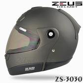 【瑞獅 ZEUS ZS-3030 素色 消光鐵灰 可掀式 全罩 安全帽 可樂帽】免運 抗UV400 專利插釦 內襯可拆