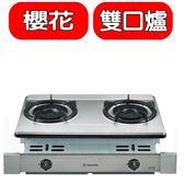 (全省安裝)櫻花【G-6700KSN】雙口嵌入爐(與G-6700KS同款)瓦斯爐天然氣