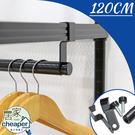 【居家cheaper】120CM菱形網/厚鐵框專用1吋吊衣桿(含掛勾螺絲) 層架鐵架配件|衣櫥衣架
