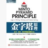 金字塔原理:思考、寫作、解決問題的邏輯方法【城邦讀書花園】