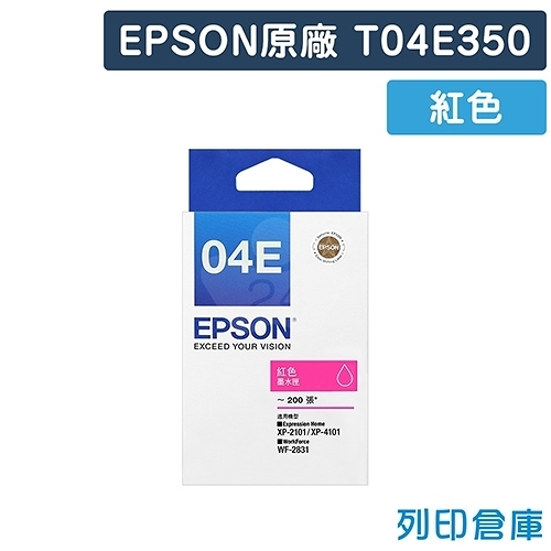 EPSON T04E350 (NO.04E) 原廠紅色盒裝墨水/適用EPSON XP-2101/XP-4101/WF-2831