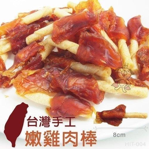 *King Wang*【20+2支】旺嚴選 台灣手工 2.5吋 蜜汁雞肉軟雞肉潔牙棒