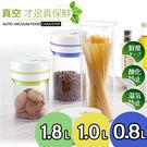 金德恩MIT 自動真空保鮮罐【三罐組】(1.8+1.0+0.8L)- 自動抽真空食物保鮮儲存罐