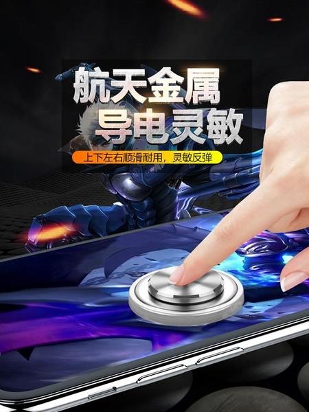 游戲手柄吸盤搖桿走位神器第五人格CF安卓蘋果手機