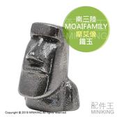 日本代購 空運 南三陸 復活島 摩艾像 摩艾石像 鐵玉 鐵玉子 南部鐵器 MOAI 日本製 補鐵 補充 鐵質
