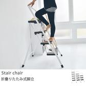 折疊梯折疊踏梯馬椅梯A 字梯【R0051 】四層折疊家用梯樓梯椅MIT  製完美主義