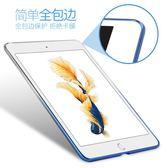 2018新品iPad9.7寸保護套超薄透明2017蘋果a1822平板air3矽膠軟殼 {優惠兩天}