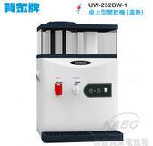 【佳麗寶】-(賀眾牌)溫熱開飲機【UW-252BW-1】