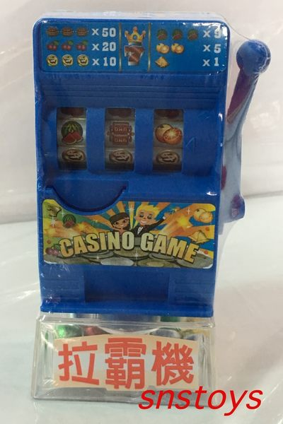 sns 古早味 懷舊童玩 玩具 拉霸機 糖果機 賓果機 長寬14x7x5公分(顏色隨機出貨)
