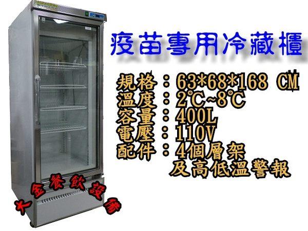 專業醫療用400公升疫苗冰箱/疫苗冷藏冰箱/冰箱/專業醫療冷藏冰箱/大金餐飲設備