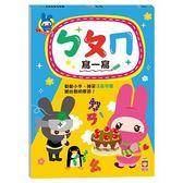 忍者兔學習樂園:ㄅㄆㄇ寫一寫【練習本】
