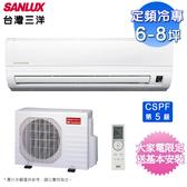SANLUX台灣三洋6-8坪定頻冷專分離式冷氣SAE-41FEA/SAC-41FEA~含基本安裝+舊機回收
