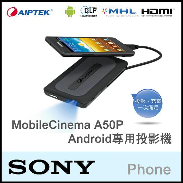 ▼天瀚 Aiptek MobileCinema A50P 微型投影機/Sony Xperia SP/V/Z/Z Ultra/Z1/Z1 Compact/Z1f/Z1S/Z2/Z3