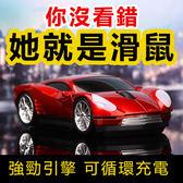 冰狐Q4滑鼠 跑車個性無線滑鼠 汽車無線靜音滑鼠 可充電滑鼠 跑車滑鼠 無線滑鼠 鍵盤滑鼠 e起購