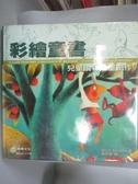 【書寶二手書T8/藝術_PGA】彩繒童書-兒童讀物插畫創作_MARTIN SALISBUY