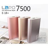 [富廉網] 【LAPO】E-18+ 金屬合金行動電源 7500mAh 日本松下電芯 2.4A 玄鐵灰/香檳金/玫瑰金