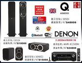 『盛昱音響』英國 Q Acoustics 3050i+3090ci+3010i 家庭劇院組+Denon AVR-X1500H