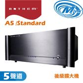 《麥士音響》 ANTHEM 後級擴大機 A5 /Standard