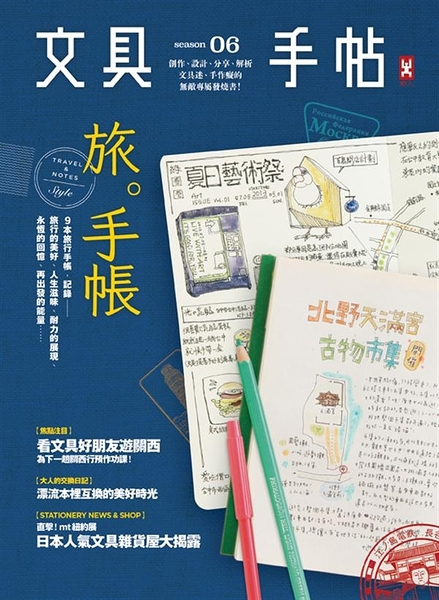 (二手書)文具手帖Season 06:旅。手帳!