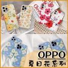 (五款)彩繪花朵 OPPO Reno 5 Reno4 Pro 5G Reno 4Z 夏日花系列 油畫花朵 復古小清新 風格 軟殼 手機殼