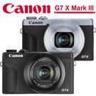 6/30前申請送2000元郵政禮券 24期零利率 Canon G7 X G7X Mark III (G7XM3) 公司貨