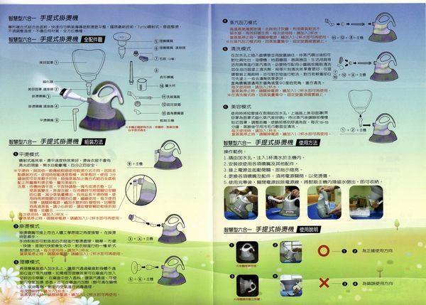 《新潮流》6合1手提式掛燙機TSL-166◣贈小除塵器X2◥/熨燙除皺/殺菌消毒/清潔除塵/熨斗