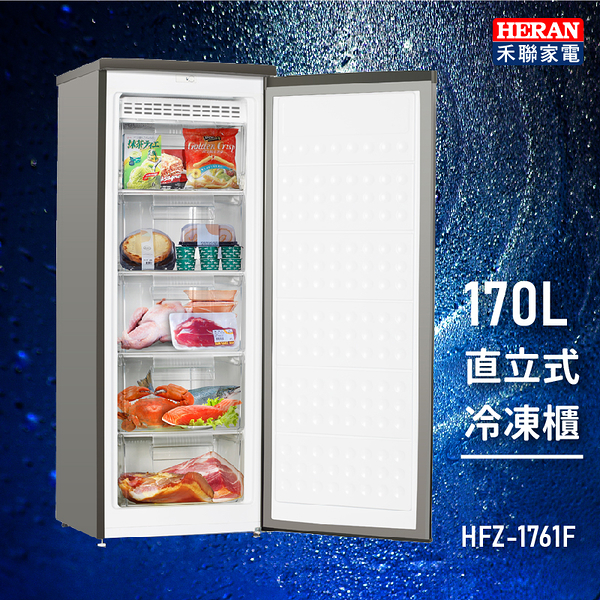 【保鮮大空間】HERAN禾聯 HFZ-1761F 170L 直立式冷凍櫃 冰櫃 冷藏 冷凍 多層分類 公司貨