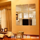 壁貼 方塊鏡子貼紙自黏亞克力鏡面牆貼3D立體裝飾客廳臥室衛生間全身鏡 618購物節