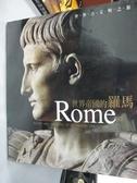 【書寶二手書T7/地理_ZCM】世界帝國的羅馬_Maria Teresa Guaitoli_未拆封