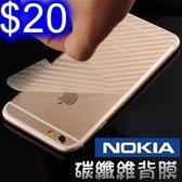 碳纖維背膜 NOKIA 6 (2018)/NOKIA 7 plus / NOKIA 8 超薄半透明手機背膜 防磨防刮貼膜