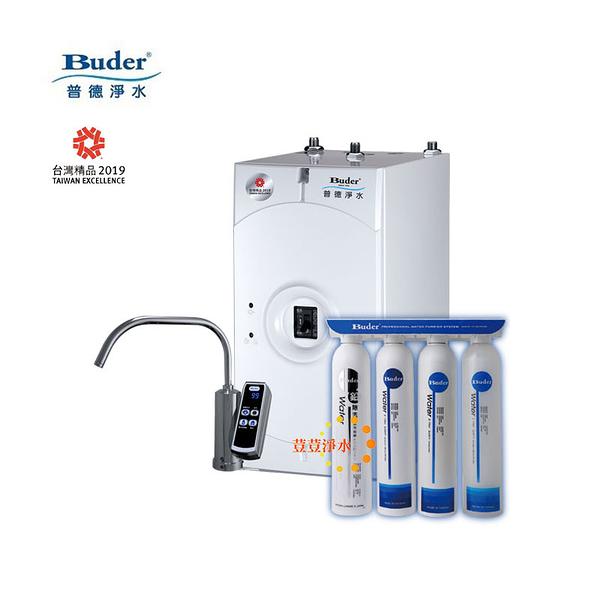 BUDER普德BD-3004NI櫥下型飲水機 搭配DC-1604R四道式中空絲膜抑垢除菌生飲淨水器 荳荳淨水