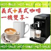 《義式+美式雙享咖啡機》Philips Saeco HD8847 飛利浦 全自動咖啡機 (CP值優於EP5447 )