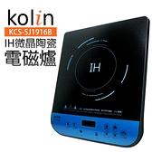 歌林 IH微晶陶瓷電磁爐 KCS-SJ1916B
