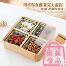 水果盤日式干果盤零食盤拼盤小吃盤收納盒【匯美優品】