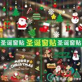 裝飾品圣誕節貼紙玻璃貼老人貼畫櫥窗窗貼靜電貼門窗場景布置創意 漾美眉韓衣