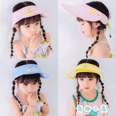 夏日兒童帽子夏季寶寶防曬遮陽帽男童女童空頂太陽帽【奇趣小屋】