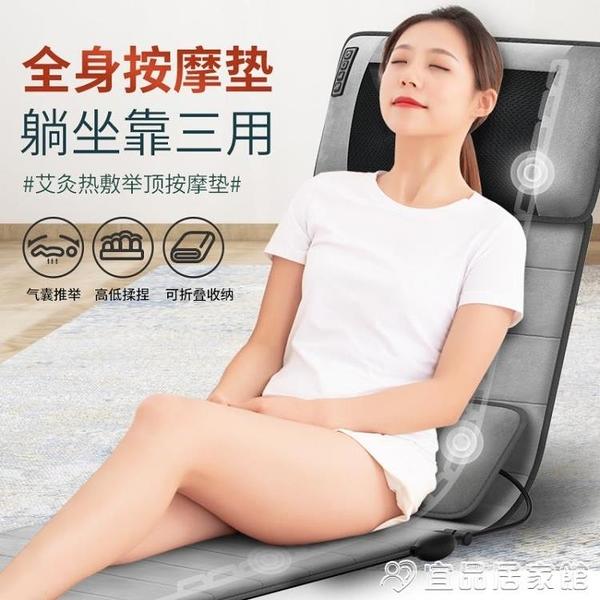 按摩椅 全身多功能家用按摩椅頸部腰部背部肩部腿部靠墊床墊椅墊按摩器 宜品