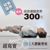 【幾可亂真 超現實人體雕塑展】預售單人語音導覽套票,熱烈銷售中~