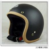 【ASIA-706 精裝 復古帽 安全帽】平黑咖、內襯全可拆